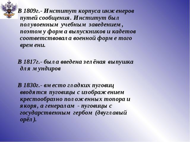 В 1809г.- Институт корпуса инженеров путей сообщения. Институт был полувоенн...