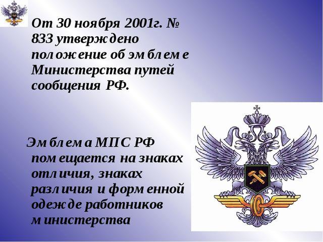 От 30 ноября 2001г. № 833 утверждено положение об эмблеме Министерства путей...