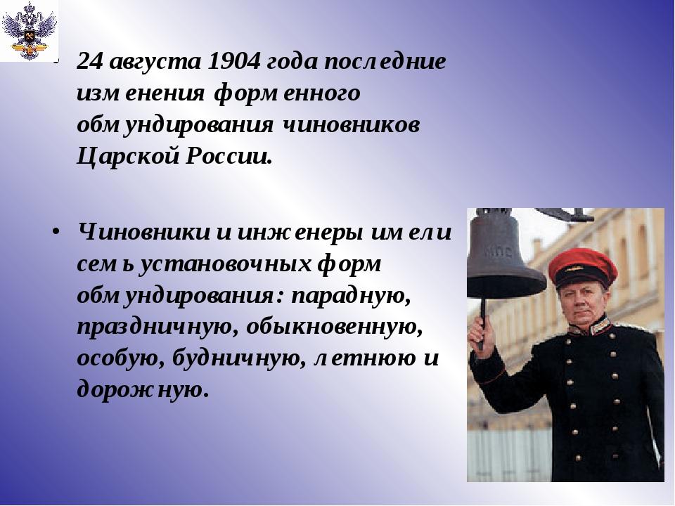 24 августа 1904 года последние изменения форменного обмундирования чиновников...