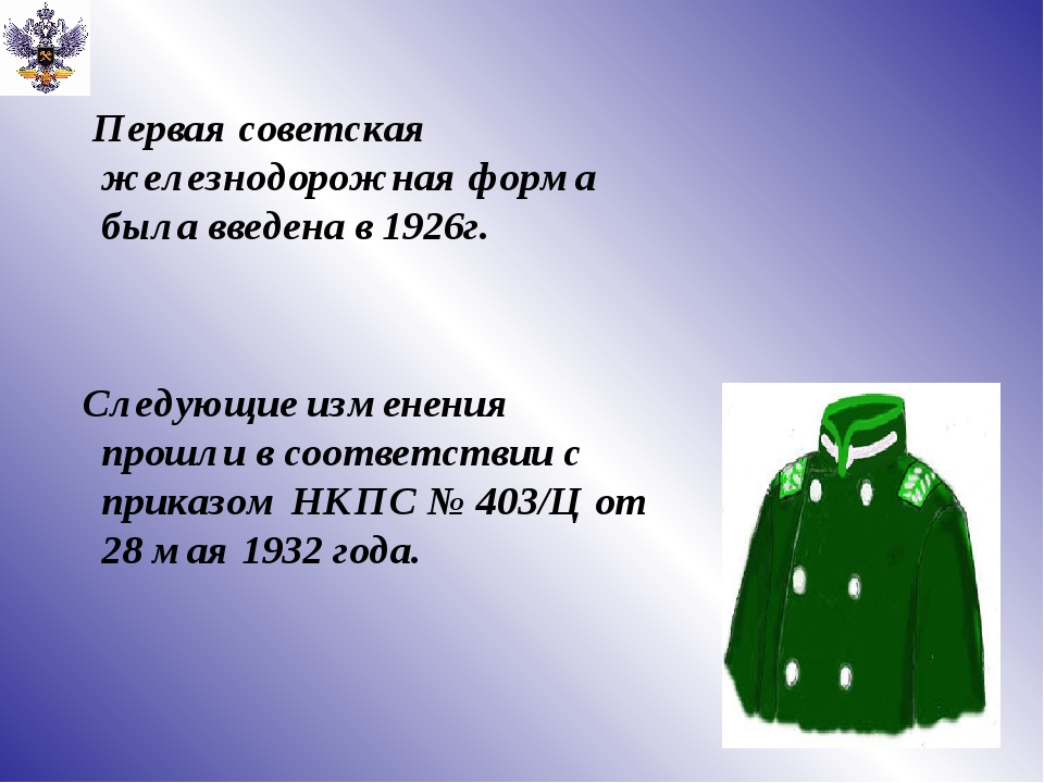Первая советская железнодорожная форма была введена в 1926г. Следующие измен...
