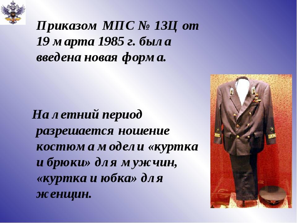 Приказом МПС № 13Ц от 19 марта 1985 г. была введена новая форма. На летний п...