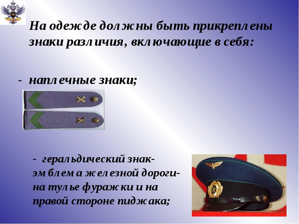На одежде должны быть прикреплены знаки различия, включающие в себя: наплечн...