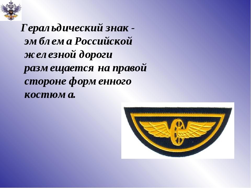 Геральдический знак - эмблема Российской железной дороги размещается на прав...
