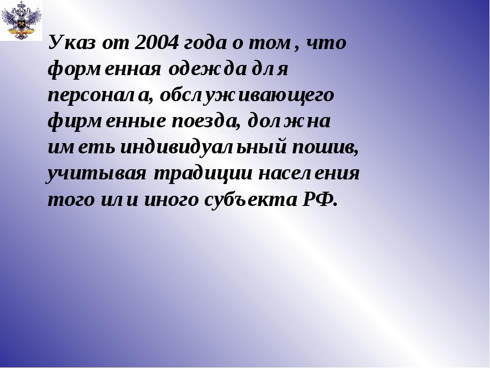 Указ от 2004 года о том, что форменная одежда для персонала, обслуживающего...