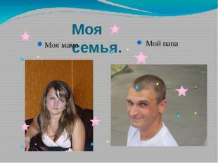 Моя семья. Моя мама Мой папа