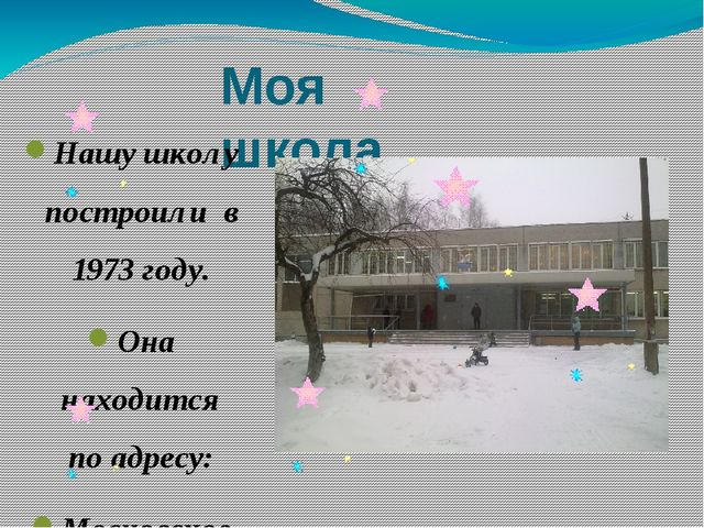 Моя школа. Нашу школу построили в 1973 году. Она находится по адресу: Московс...