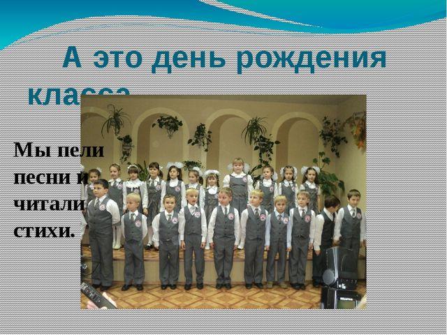 А это день рождения класса. Мы пели песни и читали стихи. Мы пели песни и ра...