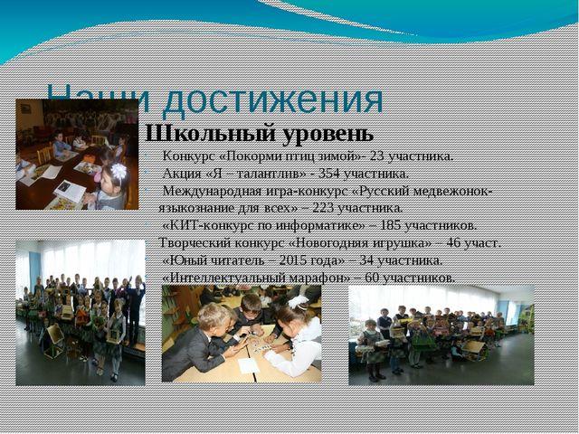 Наши достижения Школьный уровень Конкурс «Покорми птиц зимой»- 23 участника....