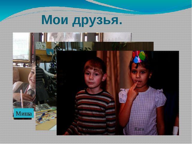 Мои друзья. Миша Дима Саша Вова Катя