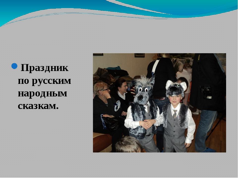Праздник по русским народным сказкам.