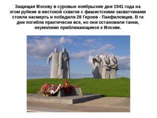 Защищая Москву в суровые ноябрьские дни 1941 года на этом рубеже в жестокой
