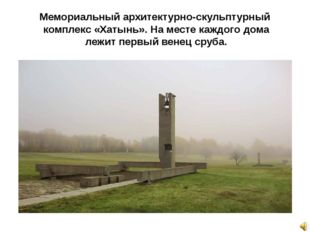 Мемориальный архитектурно-скульптурный комплекс «Хатынь». На месте каждого до