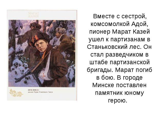 . Вместе с сестрой, комсомолкой Адой, пионер Марат Казей ушел к партизанам в...
