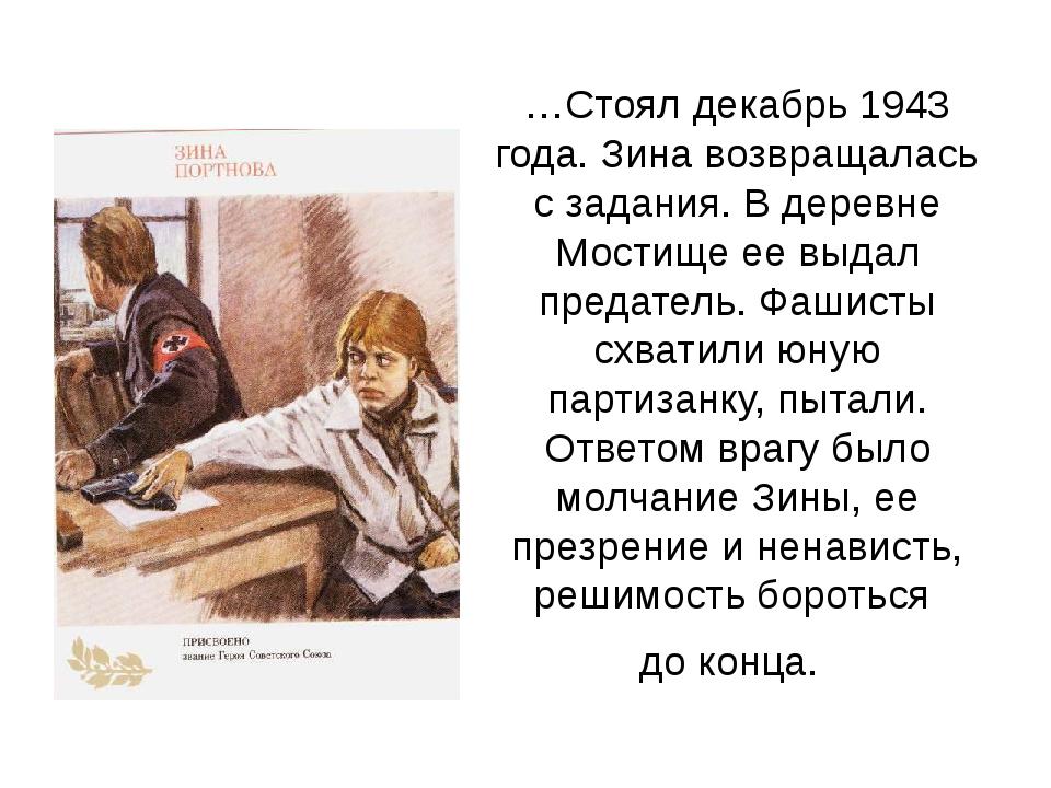 …Стоял декабрь 1943 года. Зина возвращалась с задания. В деревне Мостище ее в...
