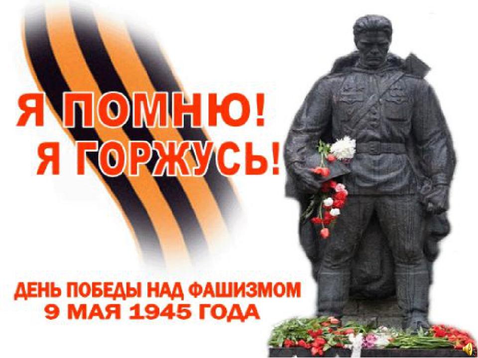 Вечная слава и вечная память Живущим и павшим в бою!