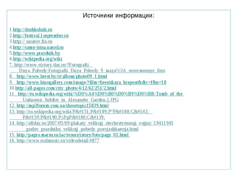 Источники информации: http://doshkolnik.ru http://festival.1september.ru htt...