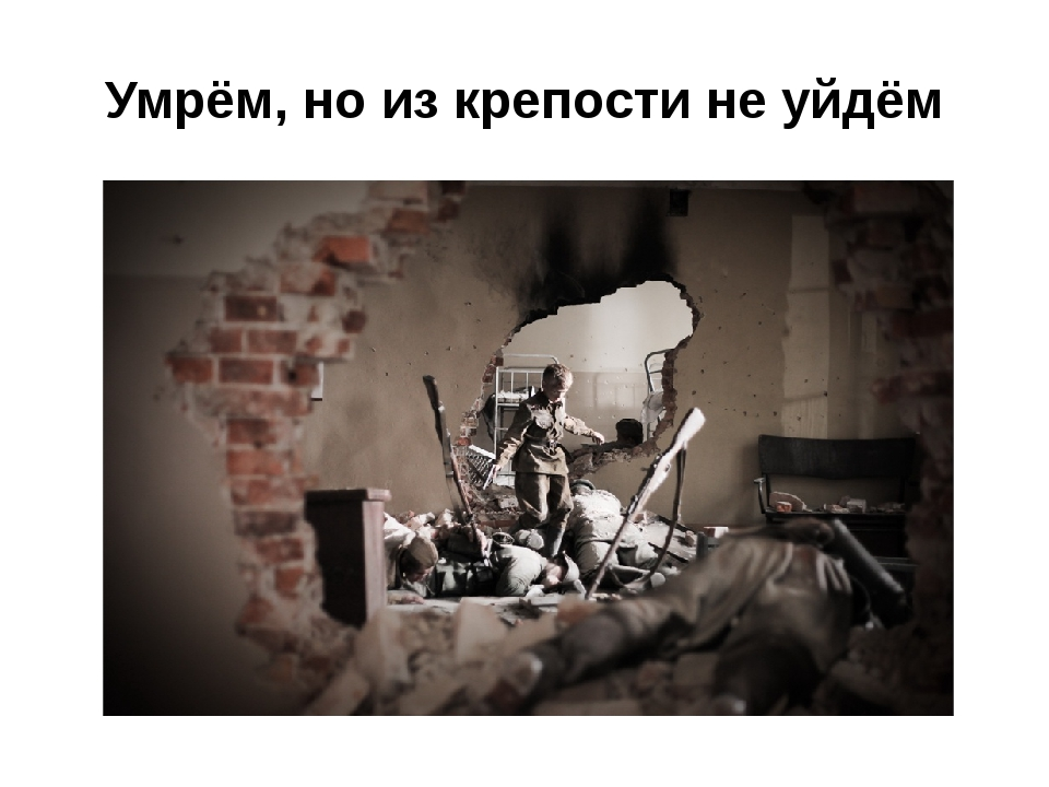Умрём, но из крепости не уйдём