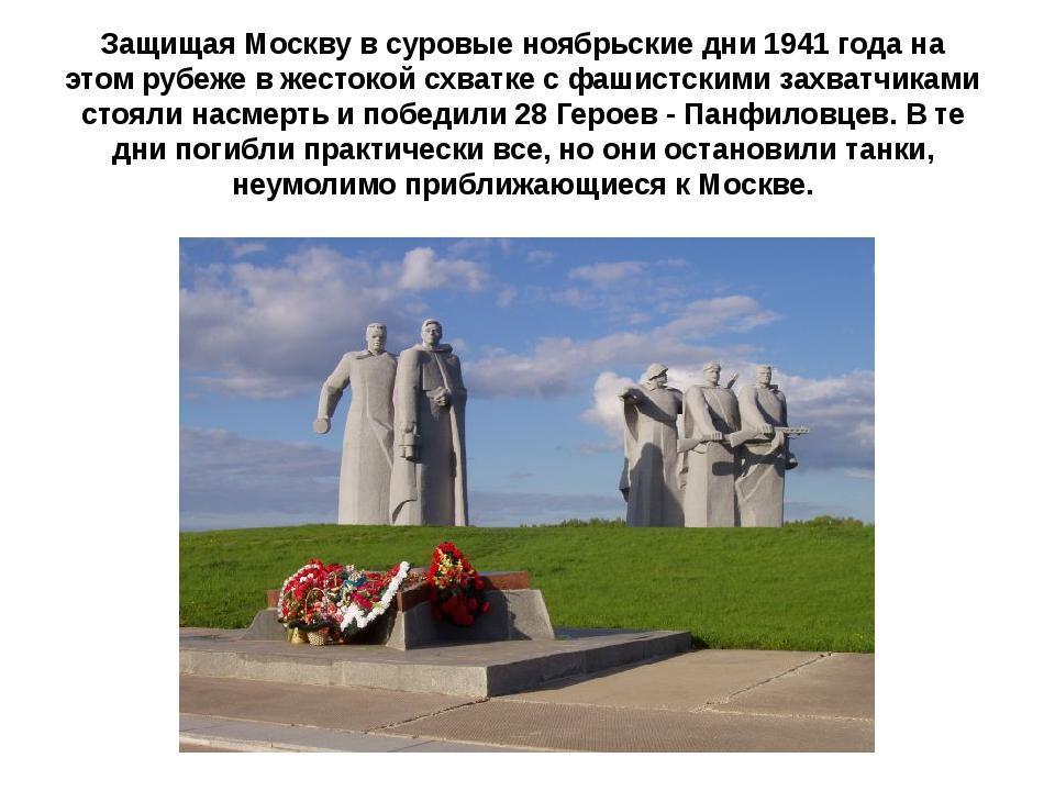 Защищая Москву в суровые ноябрьские дни 1941 года на этом рубеже в жестокой...
