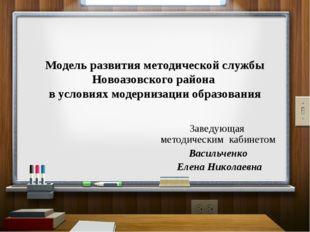 Модель развития методической службы Новоазовского района в условиях модерниз