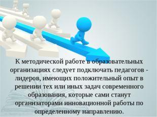 К методической работе в образовательных организациях следует подключать педаг