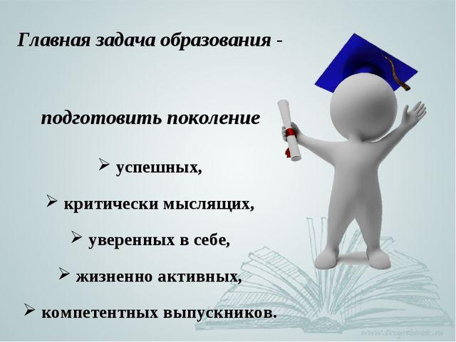 Главная задача образования - подготовить поколение успешных, критически мысля...