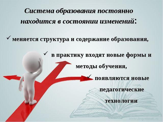 Система образования постоянно находится в состоянии изменений: меняется струк...