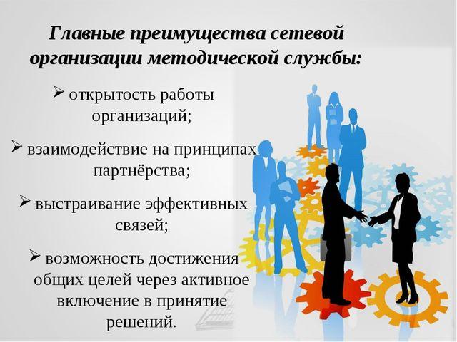 открытость работы организаций; взаимодействие на принципах партнёрства; выстр...