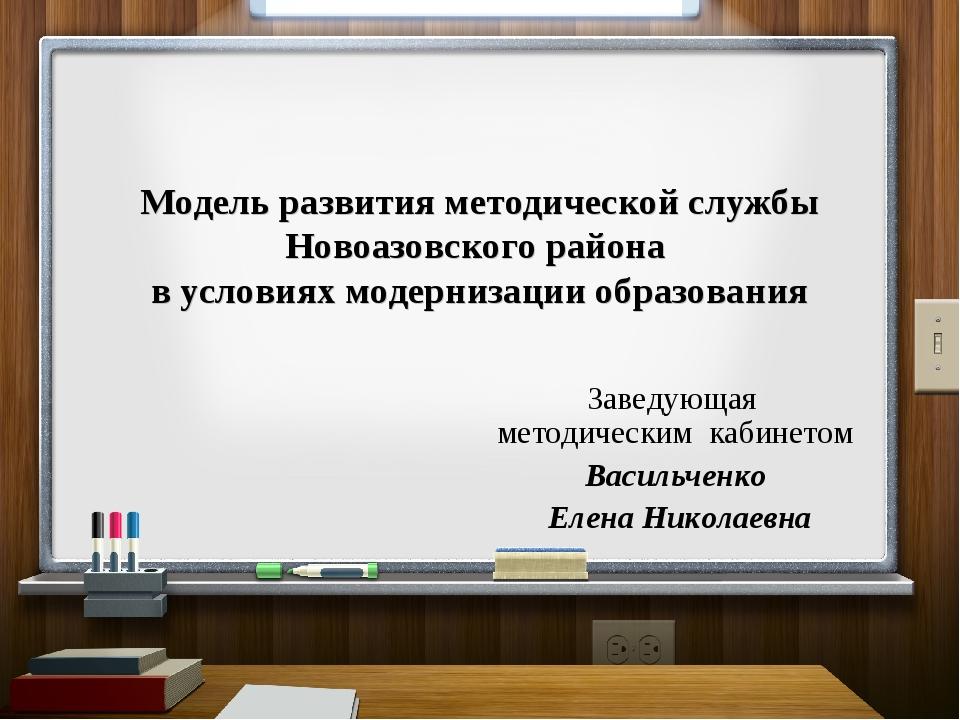 Модель развития методической службы Новоазовского района в условиях модерниз...