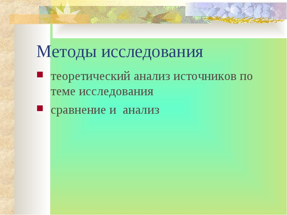 Методы исследования теоретический анализ источников по теме исследования срав...