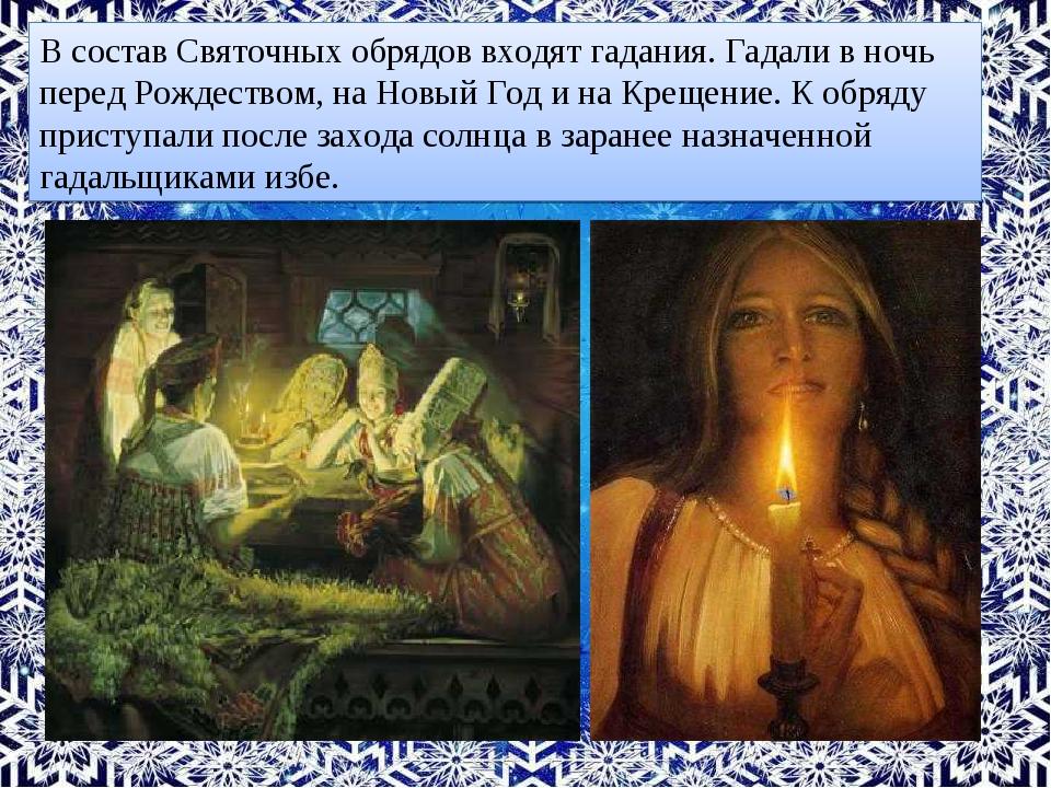 В состав Святочных обрядов входят гадания. Гадали в ночь перед Рождеством, на...