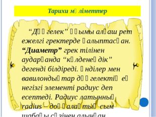 """Тарихи мәліметтер """"Дөңгелек"""" ұғымы алғаш рет ежелгі гректерде қалыптасқан. """"Д"""