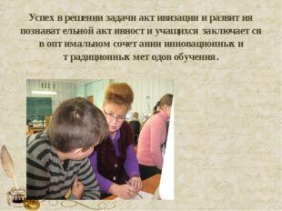 Успех в решении задачи активизации и развития познавательной активности учащи