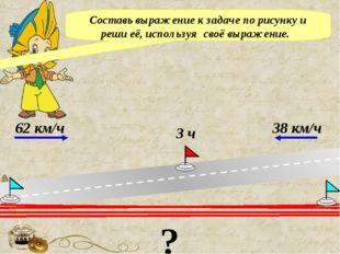 Составь выражение к задаче по рисунку и реши её, используя своё выражение. 62