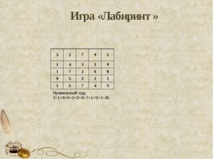 Игра «Лабиринт»  Правильный ход: 3+1+8+6+2+3+4+7+1+9+1=45   3 2 7 9 5 1