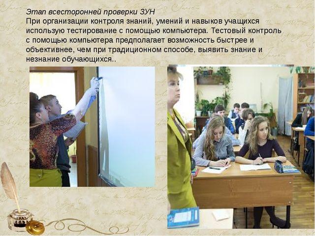 Этап всесторонней проверки ЗУН При организации контроля знаний, умений и навы...