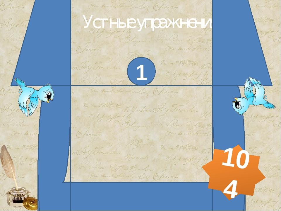 Устные упражнения Я задумала число. При делении этого числа на 9 получилось 1...
