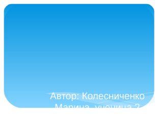 Проект  «Наши имена» Автор: Колесниченко Марина, ученица2 класса. Руководи