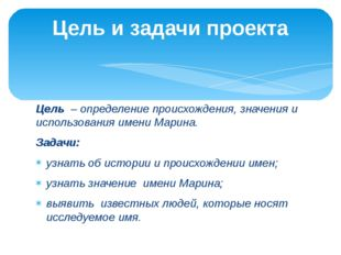 Цель – определение происхождения, значения и использования имени Марина. Зад