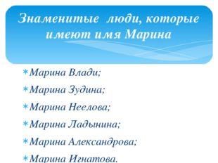 Марина Влади; Марина Зудина; Марина Неелова; Марина Ладынина; Марина Александ