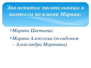 Марина Цветаева; Марина Алексеева (псевдоним – Александра Маринина). Знаменит