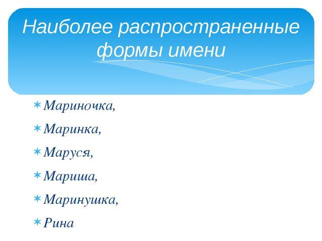 Мариночка, Маринка, Маруся, Мариша, Маринушка, Рина Мери. Наиболее распростра...