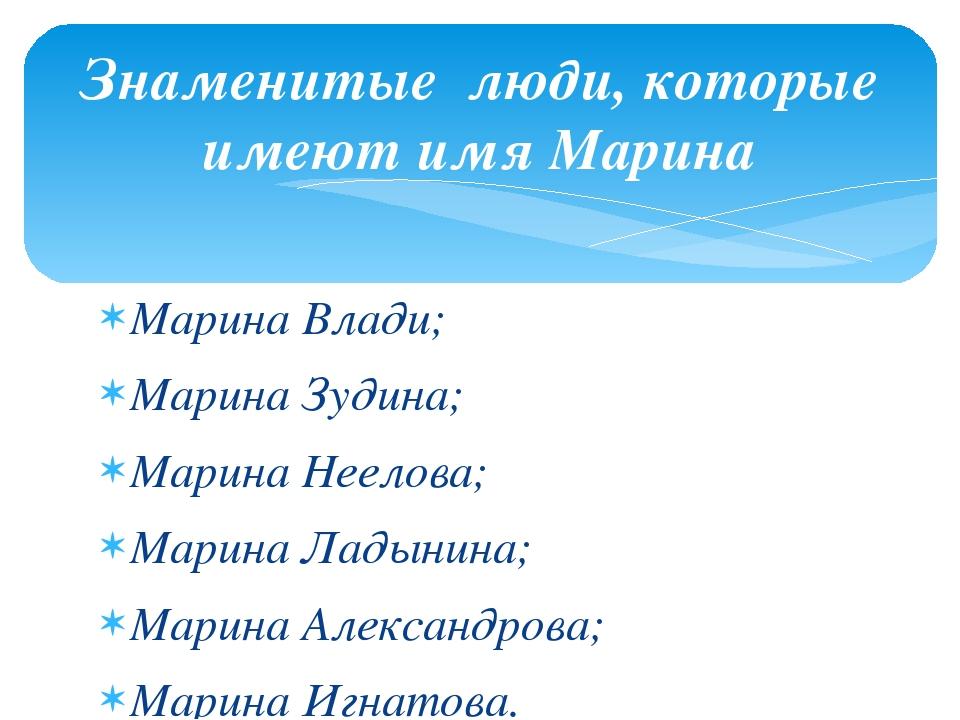 Марина Влади; Марина Зудина; Марина Неелова; Марина Ладынина; Марина Александ...