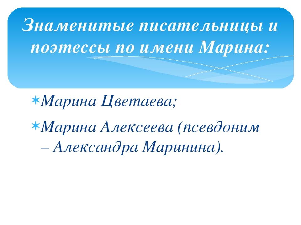 Марина Цветаева; Марина Алексеева (псевдоним – Александра Маринина). Знаменит...