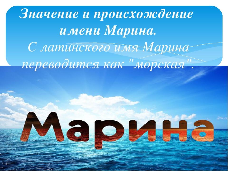 Значение и происхождение имени Марина. С латинского имя Марина переводится ка...