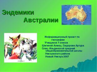 Эндемики Австралии Информационный проект по географии Учащихся 7 класса Шагин