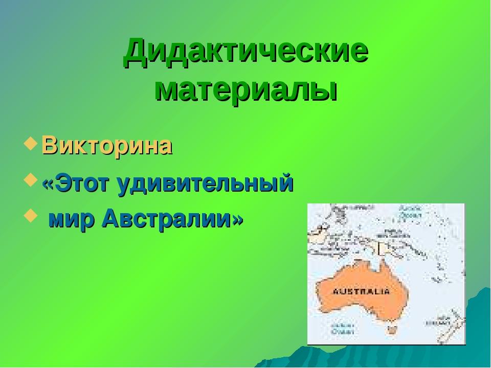 Дидактические материалы Викторина «Этот удивительный мир Австралии»