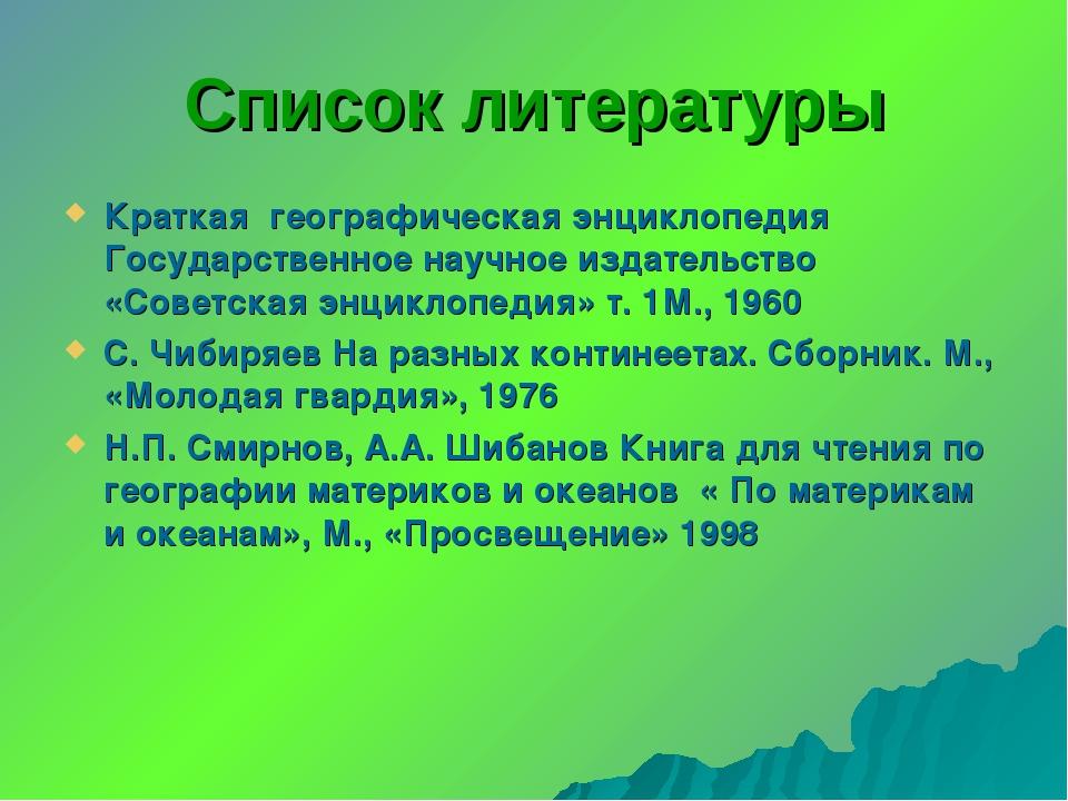 Список литературы Краткая географическая энциклопедия Государственное научное...