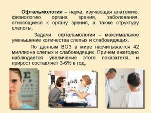 Офтальмология – наука, изучающая анатомию, физиологию органа зрения, заболев