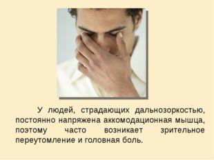 У людей, страдающих дальнозоркостью, постоянно напряжена аккомодационная мыш