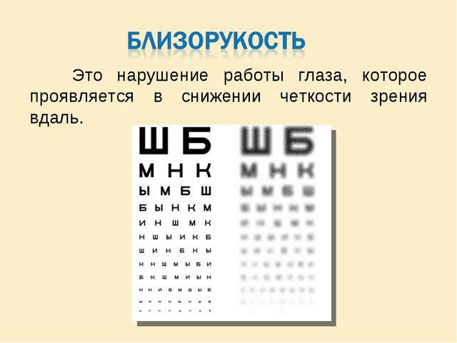 Это нарушение работы глаза, которое проявляется в снижении четкости зрения в...
